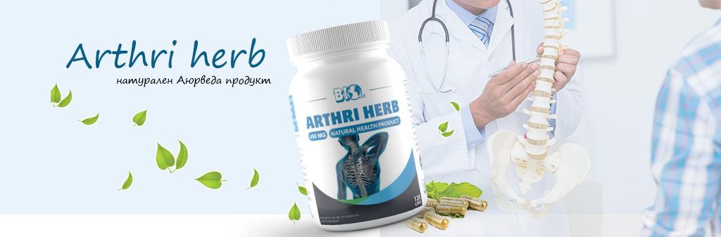 АРТРИ ХЕРБ – при болки в гърба, ставите, костите и кръста